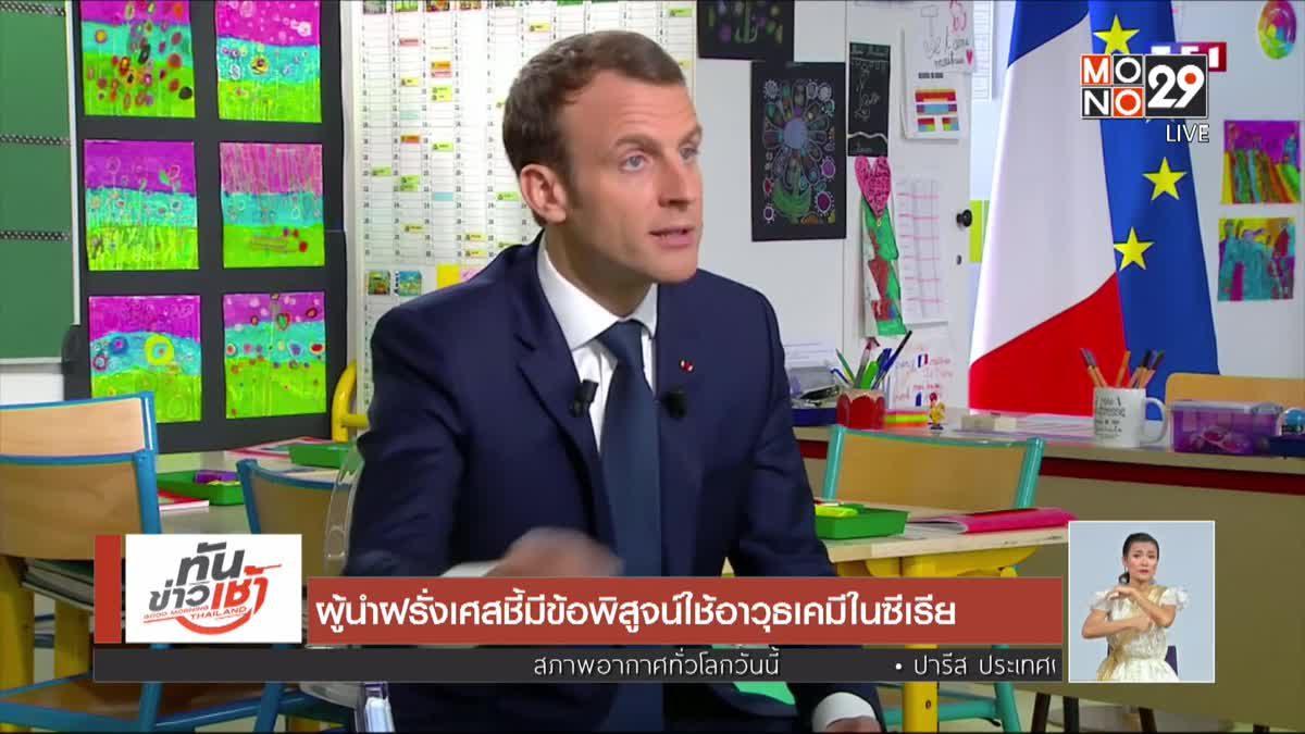 ผู้นำฝรั่งเศสชี้มีข้อพิสูจน์ใช้อาวุธเคมีในซีเรีย