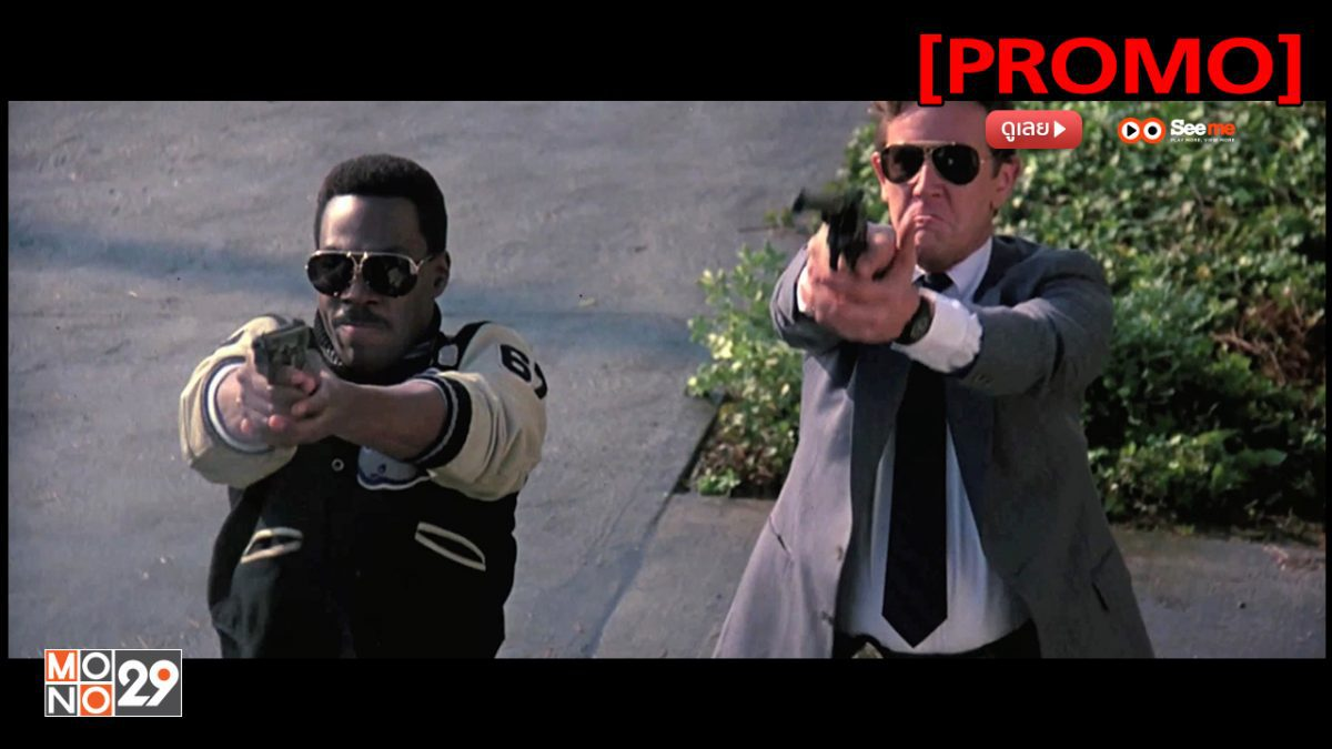 Beverly Hills Cop 2 โปลิศจับตำรวจ 2 [PROMO]