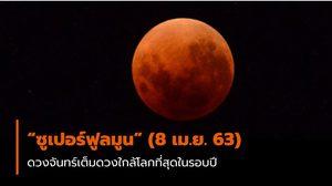 """8 เม.ย. 63 จะเกิด """"ซูเปอร์ฟูลมูน"""" ดวงจันทร์เต็มดวงใกล้โลกที่สุดในรอบปี"""