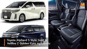 Toyota Alphard S Style Gold- Vellfire Z Golden Eyes รุ่นพิเศษหรูขึ้นอีกขั้น