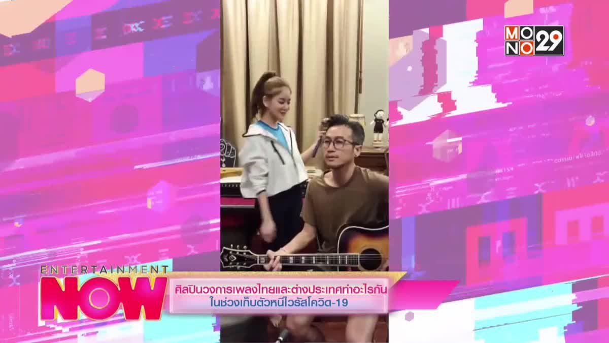 ศิลปินวงการเพลงไทยและต่างประเทศทำอะไรกันในช่วงเก็บตัวหนีไวรัสโควิด-19