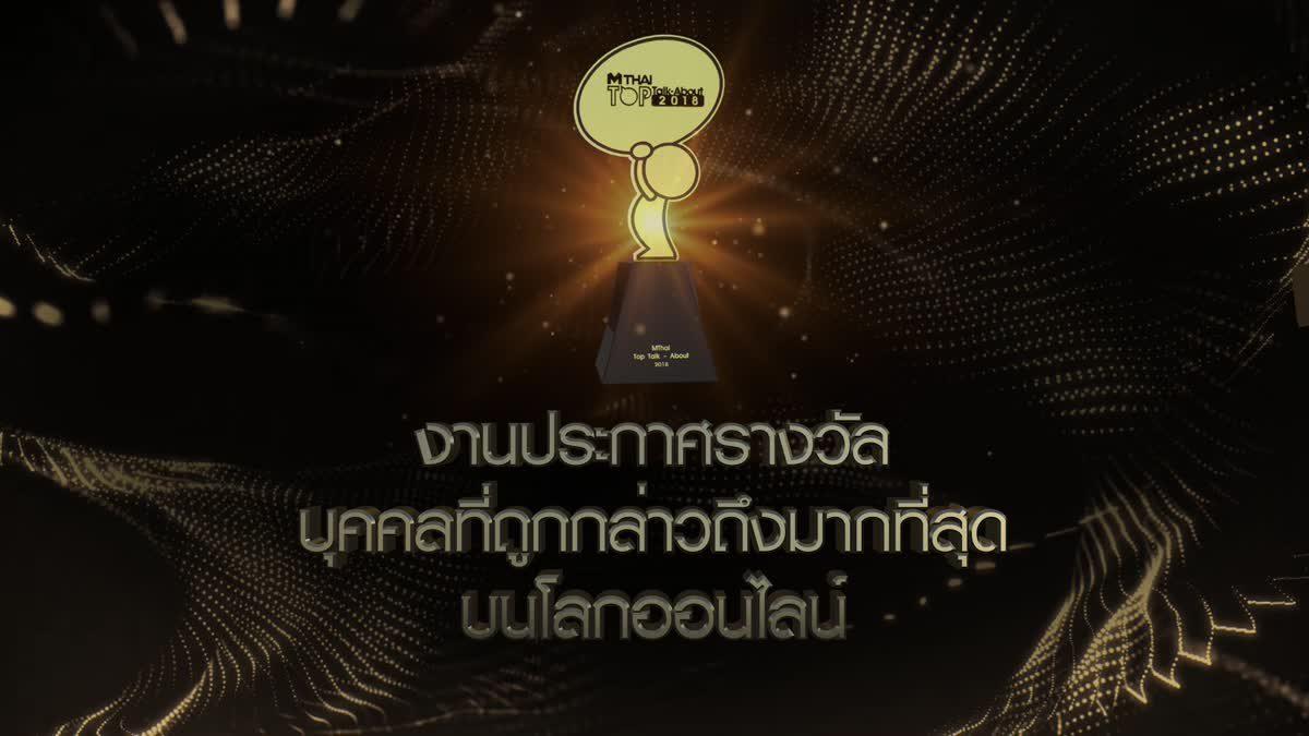 เกณฑ์การให้รางวัล MThai Top Talk-About 2018