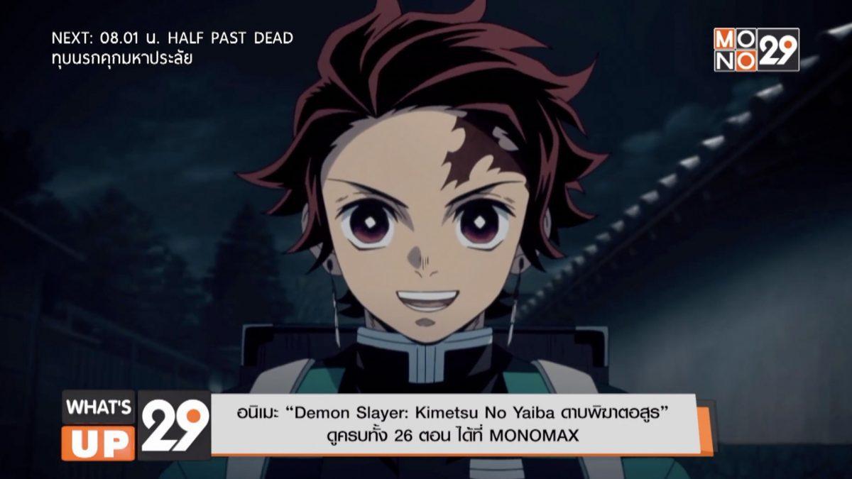 """อนิเมะ """"Demon Slayer: Kimetsu No Yaiba ดาบพิฆาตอสูร"""" ดูครบทั้ง 26 ตอน ได้ที่ MONOMAX"""
