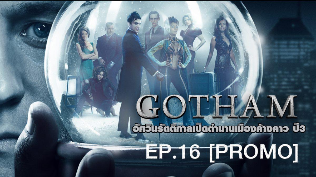 Gotham อัศวินรัตติกาลเปิดตํานานเมืองค้างคาว ปี 3 EP.16 [PROMO]