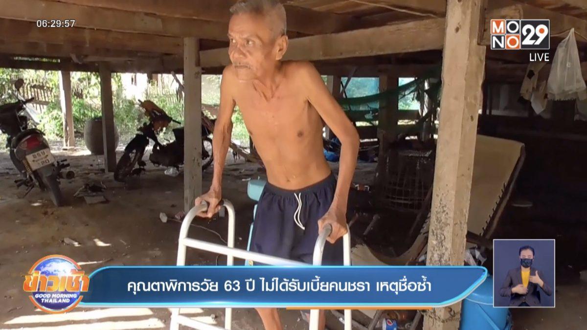 คุณตาพิการวัย 63 ปี ไม่ได้รับเบี้ยคนชรา เหตุชื่อซ้ำ