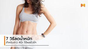 อายุไม่เป็นอุปสรรค! 7 วิธีลดน้ำหนักง่ายๆ สำหรับสาว 40 อัพ ได้ผล 100 เปอร์เซ็นต์
