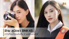 """ยินดีกับสาว """"ฝ้าย สุมิตรา BNK48"""" คว้าเกียรตินิยมอันดับ 2 ม.ธรรมศาสตร์"""