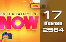 Entertainment Now 17-09-64