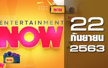 Entertainment Now 22-08-63
