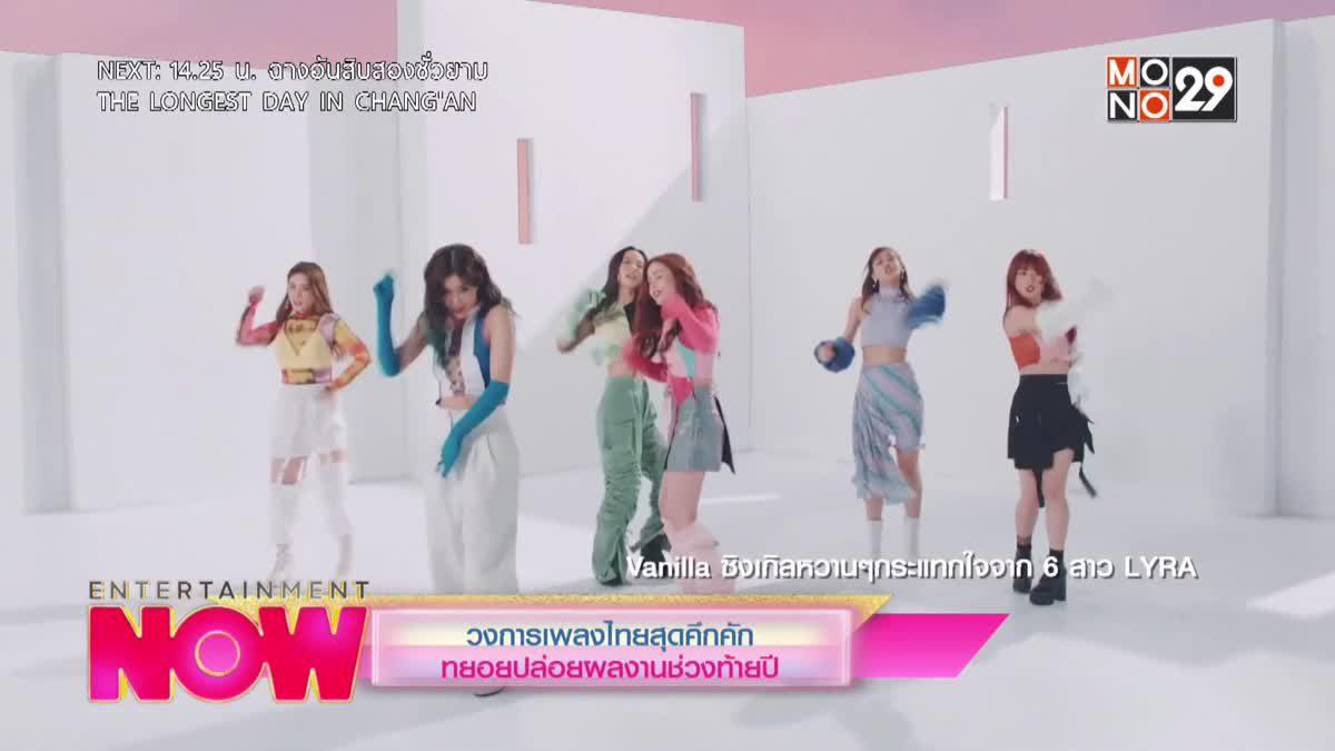 วงการเพลงไทยสุดคึกคักทยอยปล่อยผลงานช่วงท้ายปี