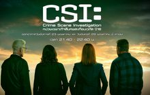 CSI : Crime Scene Investigation หน่วยเฉพาะกิจสืบศพสะเทือนเวกัส ปี 16