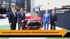 กระทรวงอุตสาหกรรมและกระทรวงพลังงาน เยี่ยมชมโชว์รูมใหม่ของ Mitsubishi