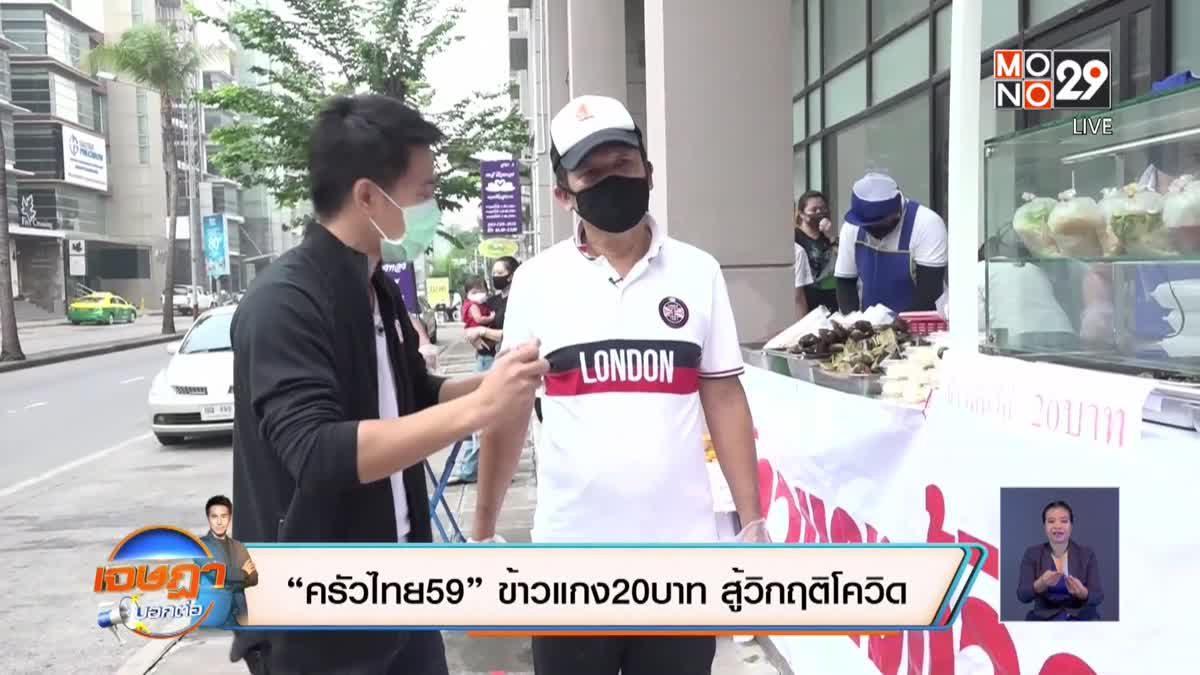 """""""ครัวไทย59 """"ข้าวแกง 20 บาท สู้วิกฤติโควิด"""