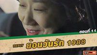 ซีรี่ส์เกาหลี ย้อนวันรัก 1988 (Reply 1988) ตอนที่ 11 ดูสิเขียนอะไรไว้ด้วย [THAI SUB]