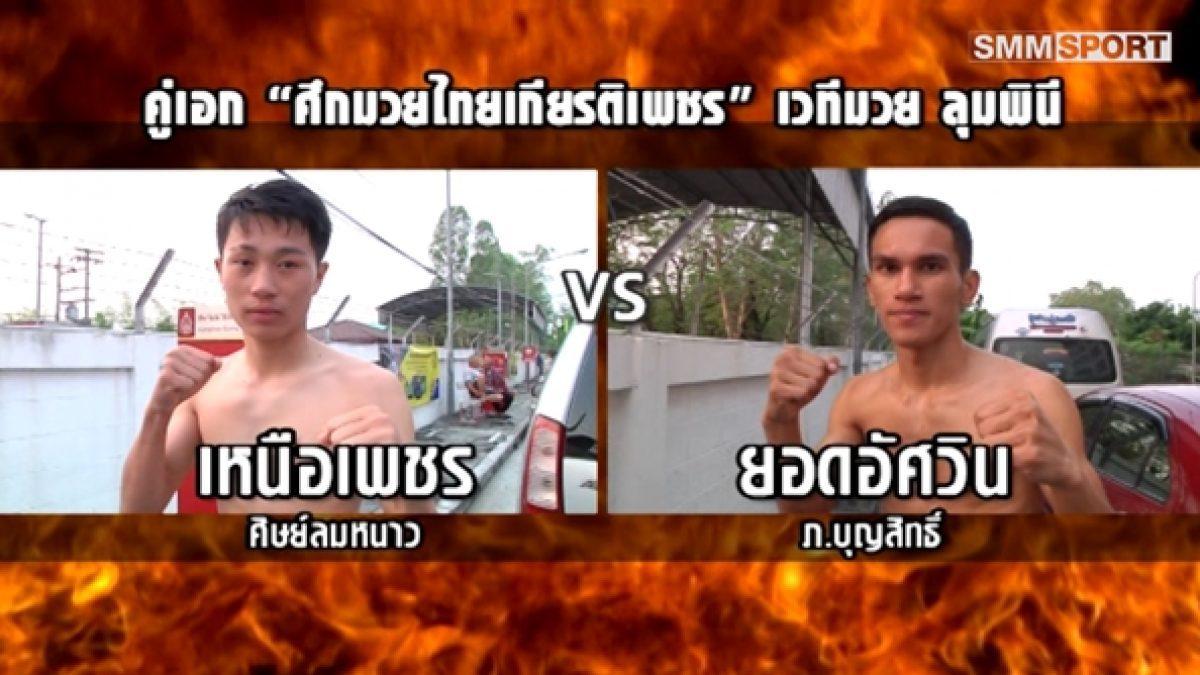 คู่เอก เหนือเพชร ศิษย์ลมหนาว V ยอดอัศวิน ภ.บุญสิทธิ์ | ศึกมวยไทยเกียรติเพชร 10 มีนาคม 2561