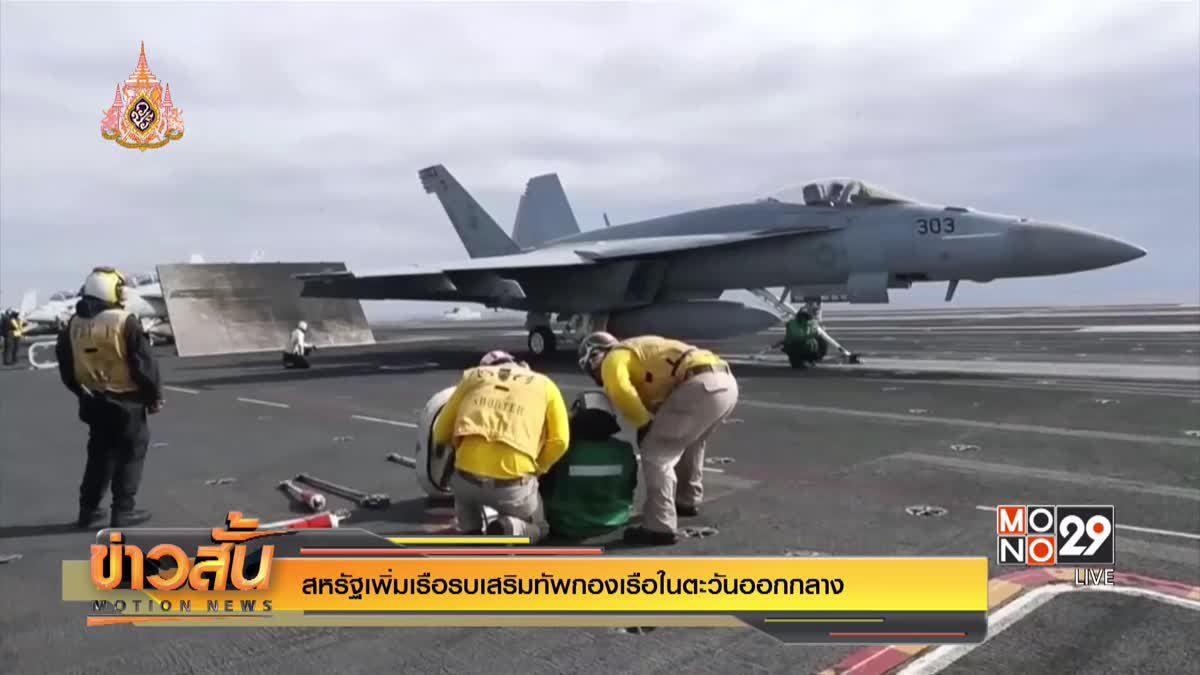 สหรัฐเพิ่มเรือรบเสริมทัพกองเรือในตะวันออกกลาง