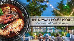 The summer house project ร้านอาหารบรรยากาศดี ติดแม่น้ำเจ้าพระยา