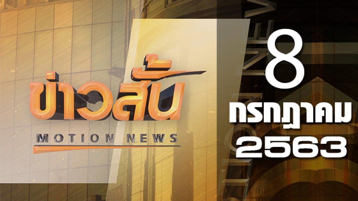 ข่าวสั้น Motion News Break 2 08-07-63