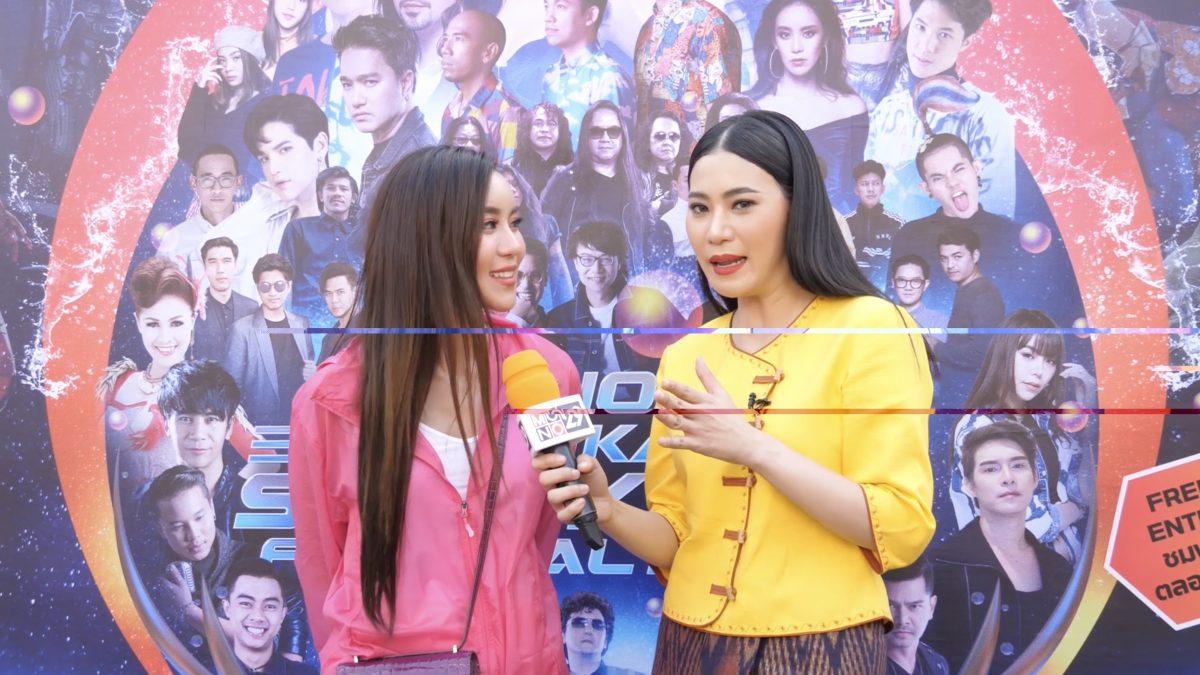 ภาพบรยากาศความสนุกในงาน Mono29 Khonkaen Songkran Festival 2019 12-04-62