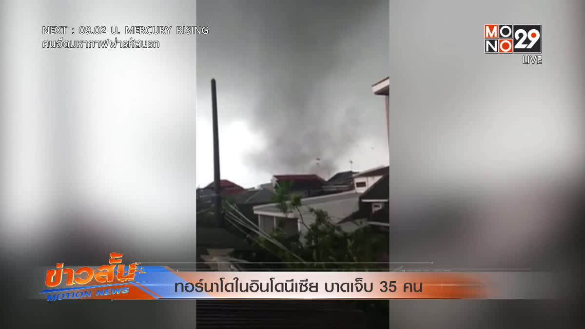 ทอร์นาโดในอินโดนีเซีย บาดเจ็บ 35 คน