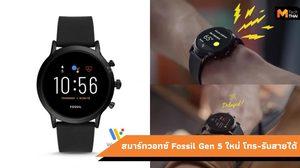 Fossil เปิดตัวสมาร์ทวอทซ์ Gen 5 ที่มาพร้อมกับ Wear OS, ชิป SD 3100