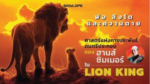 พ่อ สิงโต และความตาย ศาสตร์แห่งการประพันธ์ดนตรีประกอบภาพยนตร์โดย ฮานส์ ซิมเมอร์ ใน Lion King