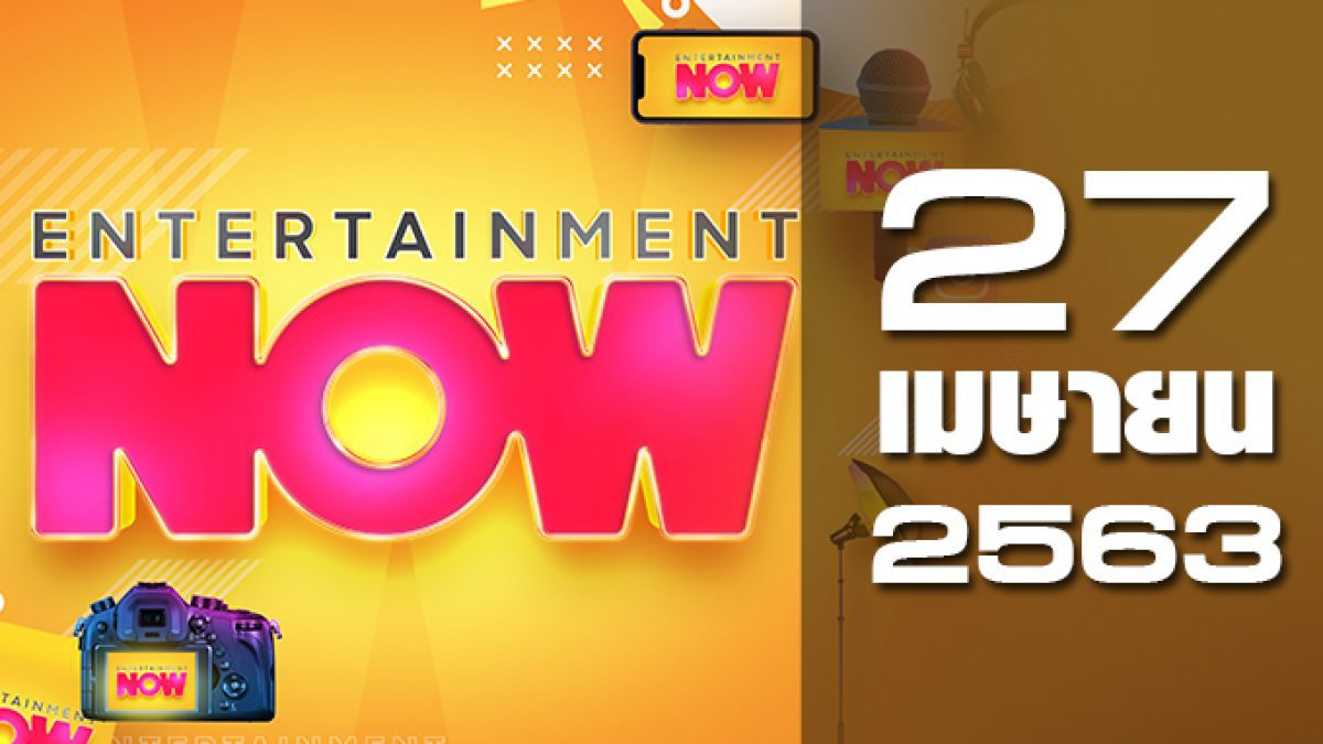 Entertainment Now 27-04-63