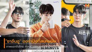 """ภาพแรกถึงไทย """"ชาอึนอู"""" ออร่าปังที่สนามบิน ก่อนร่วมงานแฟนมีตติ้งเดี่ยวครั้งแรก"""