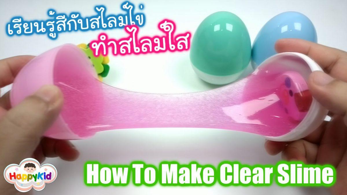ทำสไลม์ใส | เรียนรู้สีกับไข่สไลม์ของเล่น | How To Make Clear Slime | Slime Surpirse Eggs