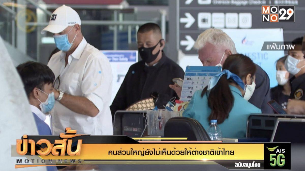 คนส่วนใหญ่ยังไม่เห็นด้วยให้ต่างชาติเข้าไทย