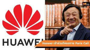 Huawei เรียกร้องเรื่องความเชื่อมั่นและความปลอดภัยบนโลกไซเบอร์