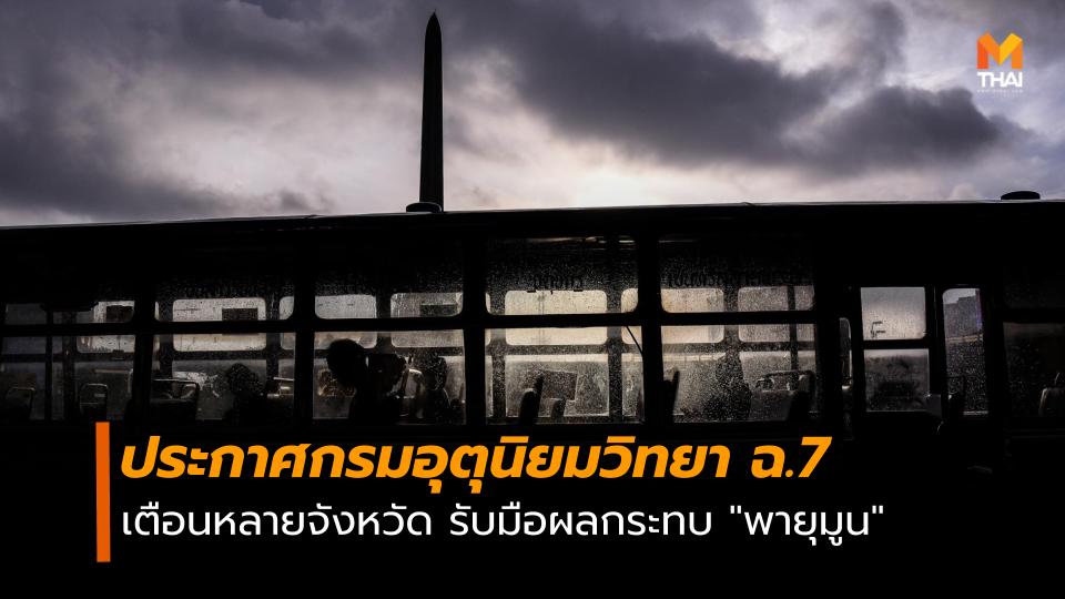 ประกาศกรมอุตุฯ ฉบับ 7 เตือนเตรียมรับมือ 'พายุมูน'