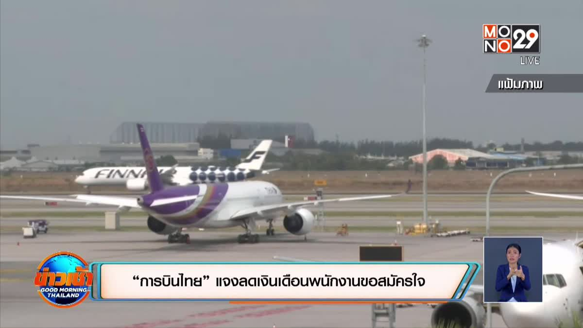 """""""การบินไทย"""" แจงลดเงินเดือนพนักงานขอสมัครใจ"""