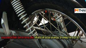 รถมอเตอร์ไซค์ มีอาการกระเด้ง แข็งกระด้างเวลาลงหลุม สาเหตุมาจาก?