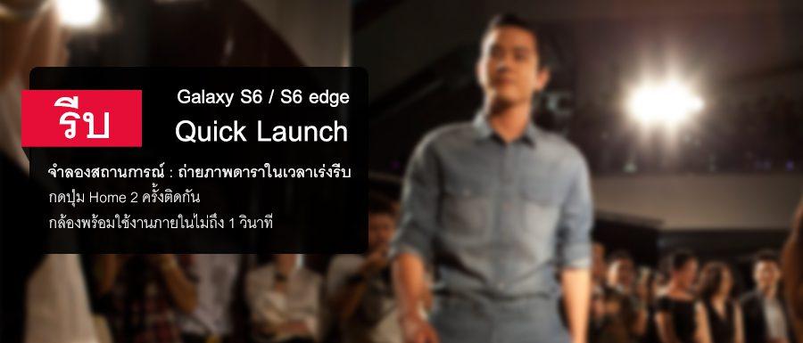 Samsung Galaxy S6 / S6 edge กับ 5 เทคนิคถ่ายภาพมือถือขั้นเทพ
