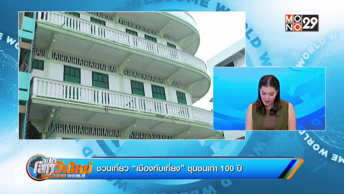 """ชวนเที่ยว """"เมืองทับเที่ยง"""" ชุมชนเก่า 100 ปี"""