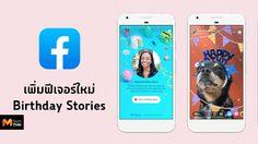 Facebook เพิ่มฟีเจอร์สร้างการ์ดอวยพรวันเกิด ในหน้า Stories