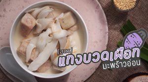 สูตร แกงบวดเผือกมะพร้าวอ่อน ขนมหวานไทยกินทำเมื่อไหร่ก็อร่อย