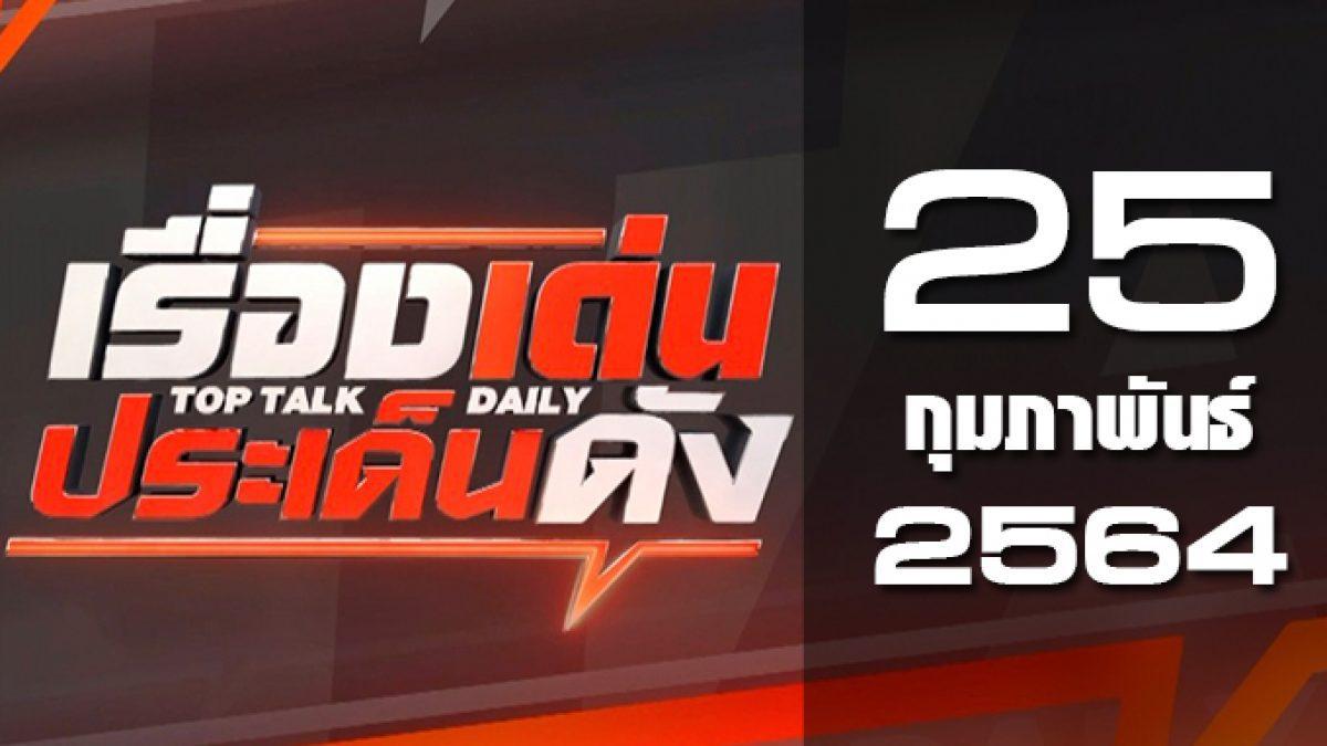 เรื่องเด่นประเด็นดัง Top Talk Daily 25-02-64