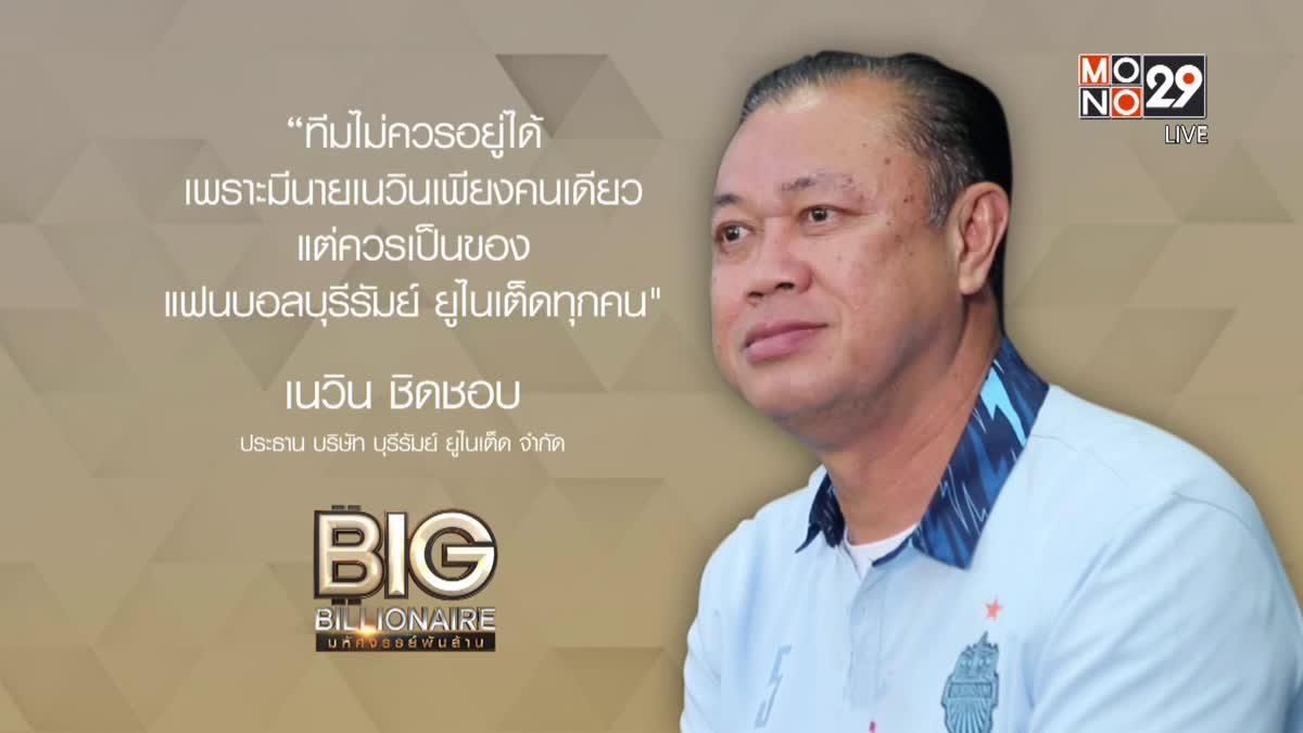 Big Billionaire มหัศจรรย์พันล้าน ตอน : เนวิน ชิดชอบ // ตอน พัฒนาให้ยิ่งใหญ่ เติบโตให้ยั่งยืน