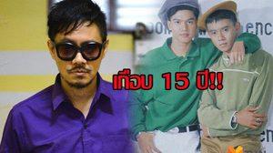 Reunion… ปราโมทย์ แสงศร ปะทะเพื่อนเก่า!! เต๋า สมชาย