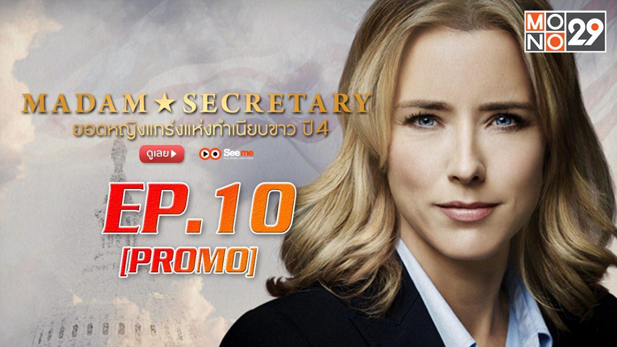 Madam Secretary ยอดหญิงแกร่งแห่งทำเนียบขาว ปี4 EP.10 [PROMO]
