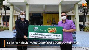 Spirit 4×4 ร่วมใจ คนไทยไม่เคยทิ้งกัน สนับสนุนน้ำดื่มให้ ศปก.