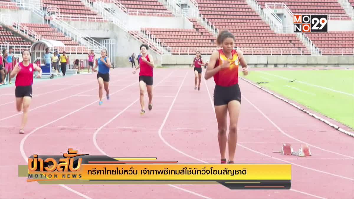 กรีฑาไทยไม่หวั่น เจ้าภาพซีเกมส์ใช้นักวิ่งโอนสัญชาติ