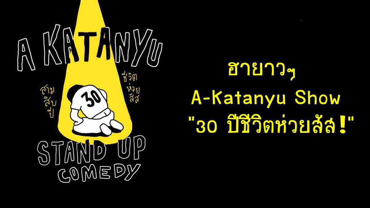 '30 ปีชีวิตห่วย_ัส!' Stand Up Comedy ครั้งแรกของ กตัญญู สว่างศรี