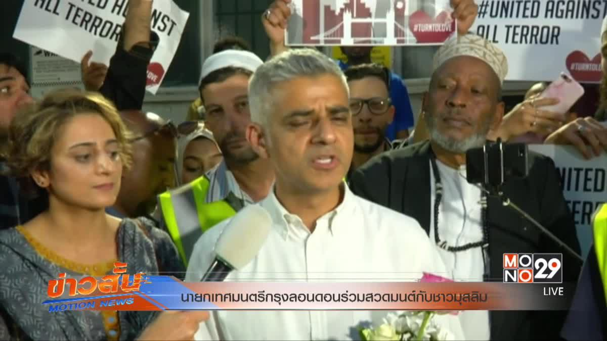นายกเทศมนตรีกรุงลอนดอนร่วมสวดมนต์กับชาวมุสลิม