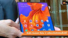 Huawei Mate X สมาร์ทโฟนหน้าจอพับได้ เตรียมปล่อยวางขายเดือนพฤศจิกายนนี้