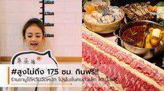 ร้านชาบูไต้หวัน จัดโปรโมชั่นสำหรับคนตัวเล็ก สูงไม่เกิน 175 ซม. กินฟรี!!