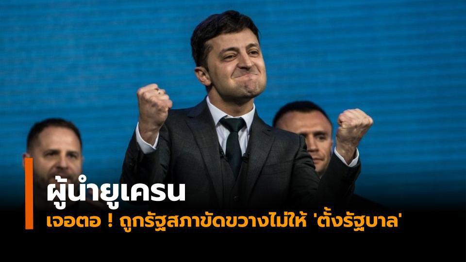 ผู้นำยูเครน เจอตอ ! ถูกรัฐสภาขัดขวางไม่ให้ 'ตั้งรัฐบาล'