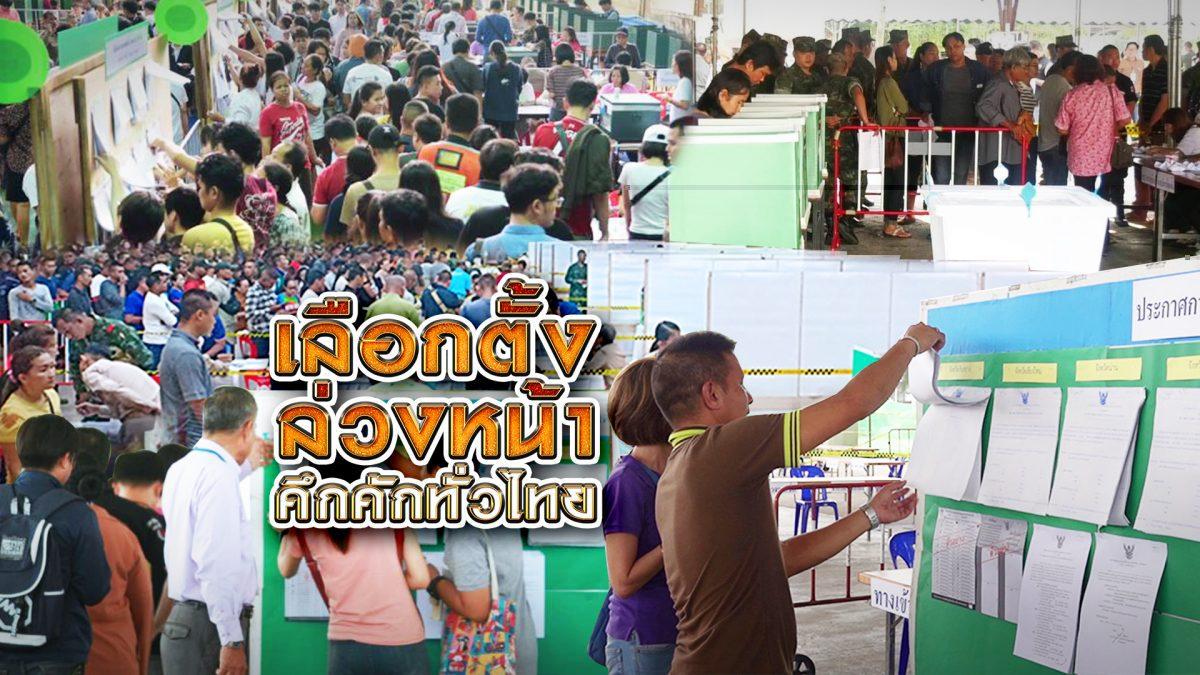 เลือกตั้งล่วงหน้า คึกคักทั่วไทย 18-03-62
